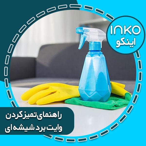 آیا تمیز کردن تخته وایت برد کارایی آن را افزایش میدهد؟